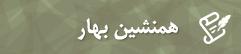 همنشین بهار