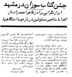 جشن کتابسوزان در مشهد: بریدهای از نشریه اندیشه آزاد شماره ۶