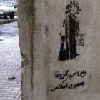 گرافیتی ویروس سیاسی کرونا