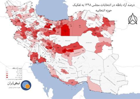 نقشه میزان رأی باطله در انتخابات مجلس ۱۳۹۸ به تفکیک حوزه انتخاباتی