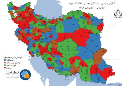 نقشه گرایش سیاسی نمایندگان مجلس به تفکیک حوزه انتخاباتی - انتخابات ۱۳۹۴