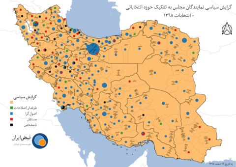 نقشه گرایش سیاسی نمایندگان مجلس - انتخابات ۹۸