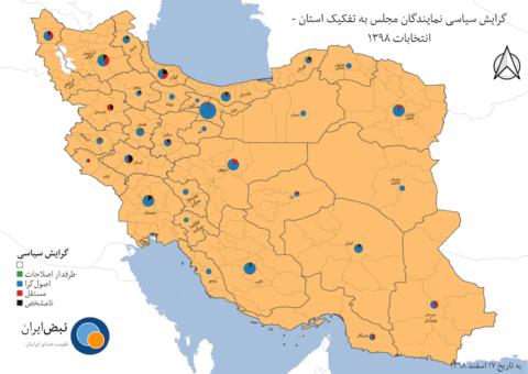 گرایش سیاسی نمایندگان مجلس به تفکیک استان - انتخابات ۱۳۹۸