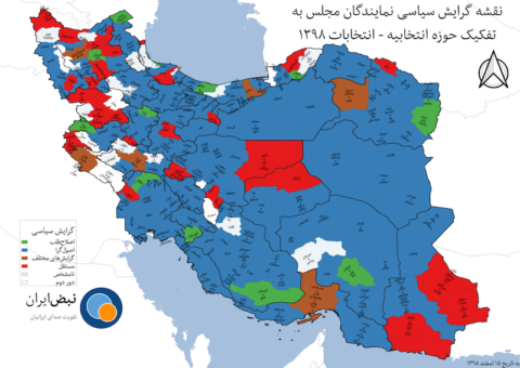 نقشه گرایش سیاسی نمایندگان مجلس به تفکیک حوزه انتخاباتی - انتخابات ۱۳۹۸