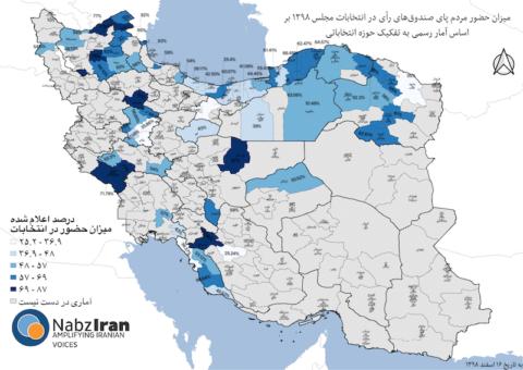 نقشه درصد حضور رأیدهندگان در انتخابات مجلس ۱۳۹۸