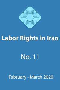 Labor Rights in Iran vol 11 February-March 2020
