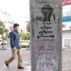 گرافیتی یک می