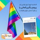 اتحادیه اروپا برای در روز ۱۷ ماه مه، پرچم ششرنگ را بر فراز آسمان عراق برافراشت