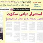 تعطیلی روزنامه سلام
