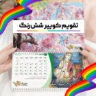 تقویم فارسی کوییر