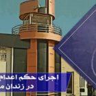 اجرای حکم اعدام یک زن جوان در مشهد