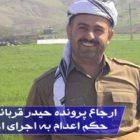 ارجاع پرونده حیدر قربانی جهت اجرای حکم اعدام به اجرای احکام سنندج