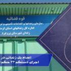 اعدام یک زندانی در زندان بروجرد – اجرای دستکم ۳۳ حکم اعدام تنها در یکماه
