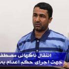 انتقال مصطفی صالحی از بازداشت شدگان دیماه ۹۶ جهت اجرای حکم اعدام به سلول انفرادی