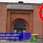 بازداشت شدگان اعتراضات آبان۹۸ در زندان تهران بزرگ دست به اعتصاب غذای جمعی زدند