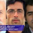 تداوم فشار و بی خبری از وضعیت زندانیان سیاسی مجید اسدی ، پیام شکیبا و محمد امیرخیزی