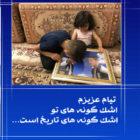 شعری برای تیام دختر عباس محمدی