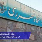 جان زنان زندانی سیاسی در زندان قرچک ورامین در خطر است