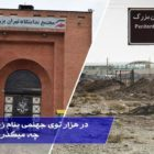 منتشر میکند: در هزار توی جهنمی بنام زندان تهران بزرگ چه میگذرد