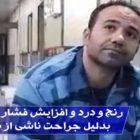 رنج و درد و افزایش فشار بر سهیل عربی بدلیل جراحت ناشی از ضرب و شتم