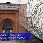 سوء استفاده از وضعیت زندانیان و کار کشیدن اجباری و بدون مزد از آنان