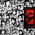 قتل عام۶۷ بزرگترین جنایت در تاریخ «جمهوری اسلامی»
