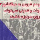 پیام مردم قزوین به دیکتاتور: هیچ دولت و قدرتی نمیتواند تا ابد روی سرنیزه بنشیند