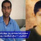 محمدرضا حدادی روز چهارشنبه اعدام خواهد شد - استمرار ۱۷سال شکنجه روحی او و خانواده اش