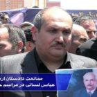 ممانعت دادستان اردبیل از حضور عباس لسانی در مراسم خاکسپاری برادرش و شکنجه روحی این خانواده