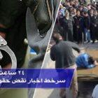 سرخط اخبار نقض حقوق بشر در ایران یکشنبه ۱۲مرداد ۹۹
