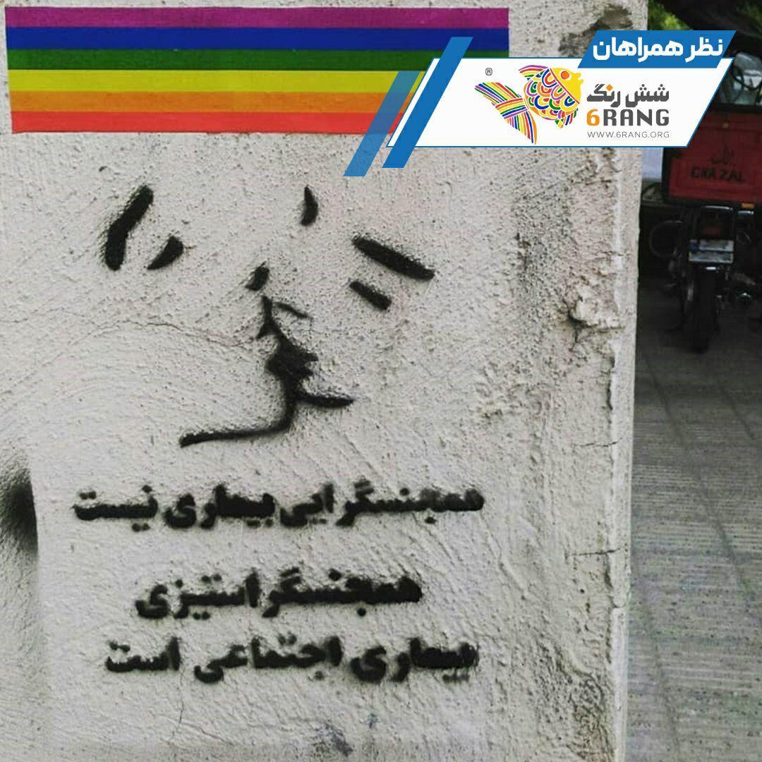 از سری گرافیتیهای این کارزار در دفاع از اقلیتهای جنسی و جنسیتی