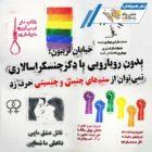 چند طرح کارزار «خیابان» تریبون زندانی سیاسی» در دفاع از اقلیتهای جنسی و جنسیتی در یک قاب