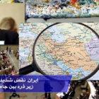 ایران نقض شدید حقوق بشر زیر ذره بین جامعه جهانی