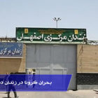 بحران-کرونا-در-زندان-دستگرد-اصفهان