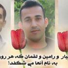 دومین سالگرد پرکشیدن سه دلیر مرد ایران گرامی باد