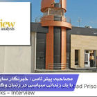 مصاحبه-پیتر-تاس-؛-خبرنگار-سایت-یورو-آسیا-آمریکا-با-یک-زندانی-سیاسی-در-زندان-وکیل-آباد-مشهد-در-ایران