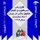 سرکوب و نقض حقوق بشر در ایران – گزارش ۶ ماه اول سال ۱۳۹۹