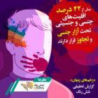 گزارشی تحقیقی از ششرنگ درباره آمار خشونت به اقلیتهای جنسی و جنسیتی در ایران