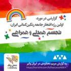 اولین جشن افتخار مجازی ایران