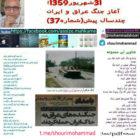 31 شهریور1359 آغاز جنگ عراق و ایران