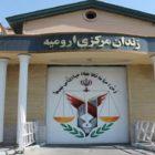 وضعیت فوق امنیتی بند جدید زندانیان سیاسی زندان مرکزی ارومیه