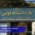 اسامی و مشخصات ۶۰ زندانی سیاسی محبوس در زندان اوین