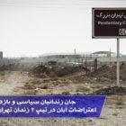 جان زندانیان سیاسی و بازداشت شدگان اعتراضات آبان در تیپ ۲ زندان تهران بزرگ در خطر است