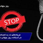 فریادهای نه به اعدام از سراسر ایران در آستانه روز جهانی علیه حکم اعدام