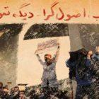 نقش سپاه در سرکوب اعتراضات دی ۱۳۹۶ و اعتراضات سال ۱۳۹۷