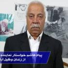 پیام هاشم خواستار نماینده فرهنگیان آزاده ایران از زندان وکیل آباد مشهد