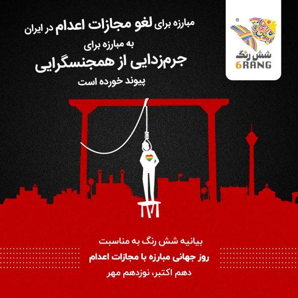 مبارزه برای لغو مجازات اعدام در ایران به مبارزه برای جرمزدایی از همجنسگرایی پیوند خورده است