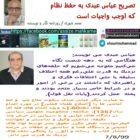 تصریح عباس عبدی به حفظ نظام که اوجب واجبات است!