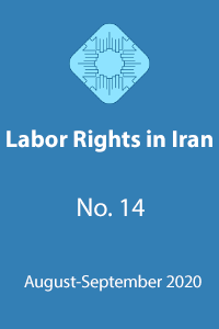 Labor Rights in Iran vol 14 August-September 2020