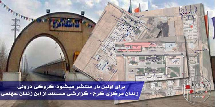 برای اولین بار منتشر میشود کروکی درونی زندان مرکزی کرج - گزارشی مستند از این زندان جهنمی